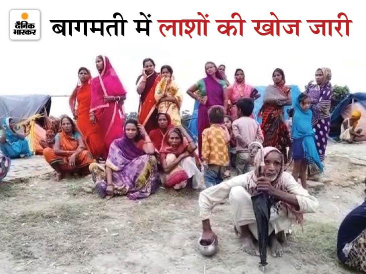 बागमती नदी में तेज हवा में पलटी थी नाव, 12 लोग थे सवार; मां-बाप और बेटा सहित 6 की मिली लाश, 5 लोग तैर कर निकले|बिहार,Bihar - Dainik Bhaskar
