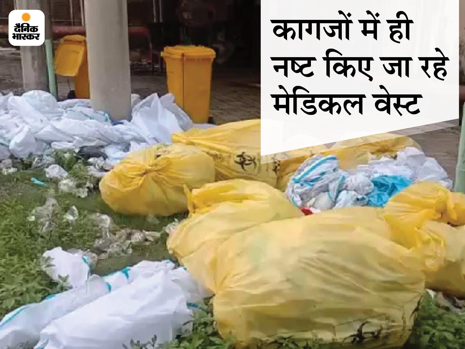 बिहार के अस्पतालों में कागजों में नष्ट हो रहा मेडिकल वेस्ट; IMA ने मांगी मॉनिटरिंग की जिम्मेदारी, कहा- शहर को बीमार बनाने में कचरे में बड़ा खेल|पटना,Patna - Dainik Bhaskar