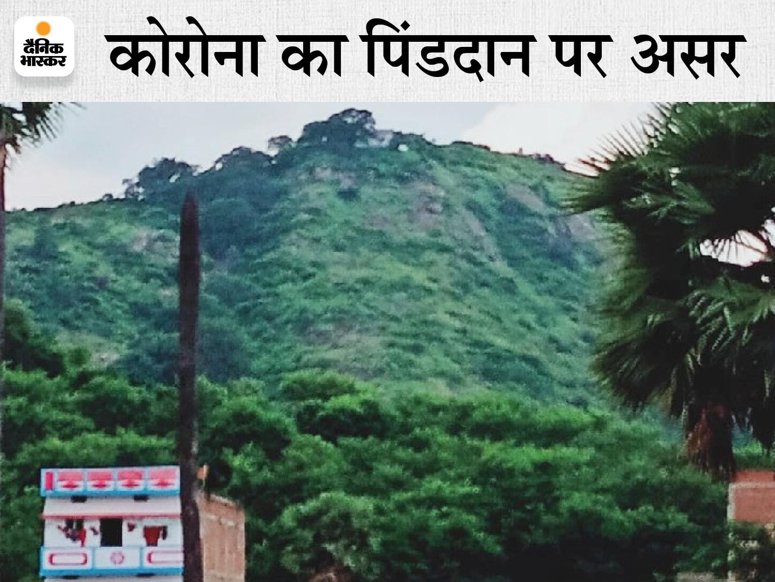 गया में इस साल भी हिंदुओं का महत्वपूर्ण कर्मकांड टला; नहीं लगेगा पितृपक्ष मेला, अकाल मृत्यु की शिकार आत्माओं के लिए भी प्रेतशिला पर्वत पर नहीं उड़ेगा सत्तू गया,Gaya - Dainik Bhaskar
