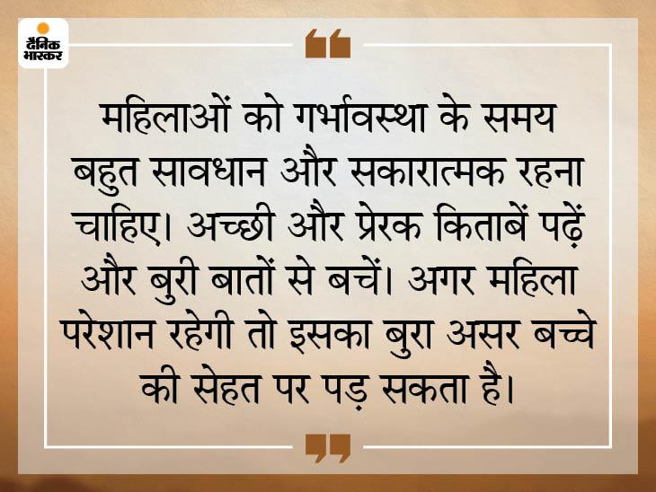 गर्भावस्था में महिला को तनाव और गलत व्यवहार से बचना चाहिए, वरना शिशु को नुकसान हो सकता है धर्म,Dharm - Dainik Bhaskar