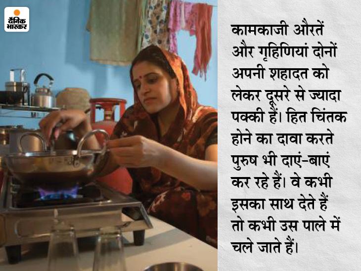 औरत दफ्तर में नौकरी करे या घर में झाड़ू-फटका लगाए, उसे मर्दों के तानों से छुटकारा नहीं मिल सकता|DB ओरिजिनल,DB Original - Dainik Bhaskar