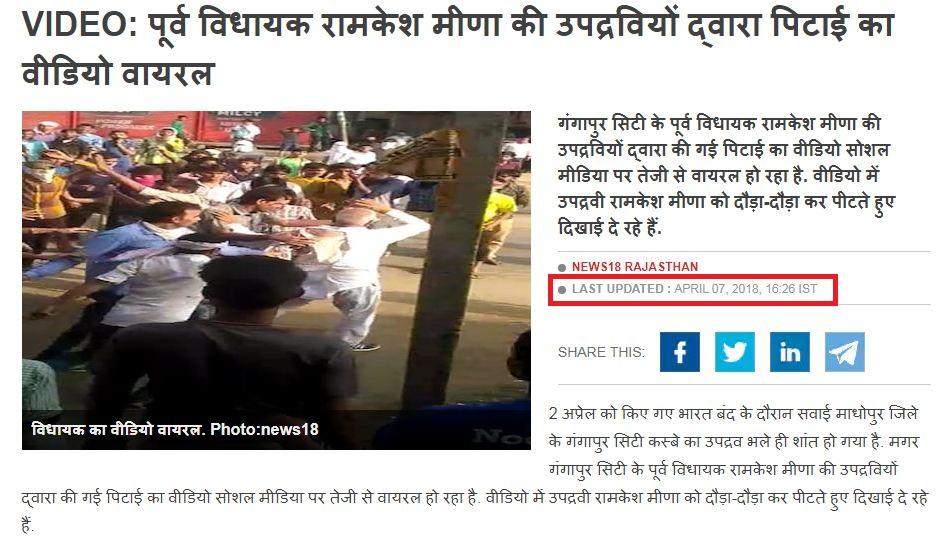 In Rajasthan, the Congress MLA who had torn the saffron flag, people ran and beat him? Know the truth of this viral video | राजस्थान में भगवा ध्वज फाड़ने वाले कांग्रेस विधायक को भीड़ ने दौड़ा-दौड़ाकर पीटा? जानिए वायरल वीडियो का सच - WPage - क्यूंकि हिंदी हमारी पहचान हैं