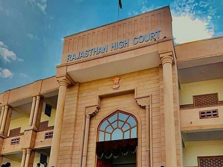 राजस्थान हाई कोर्ट ने सिविल जज के 120 पदों पर भर्ती के लिए मांगे आवेदन, 30 जुलाई से करें ऑनलाइन अप्लाई करिअर,Career - Dainik Bhaskar