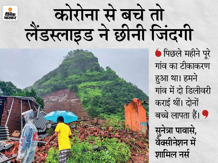 पहाड़ के मलबे में अब भी 45 लोग दबे, हर पल कम हो रही है मलबे में दबे लोगों के जिंदा बचने की उम्मीद देश,National - Dainik Bhaskar