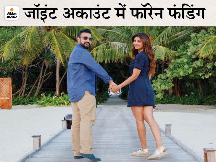 शिल्पा शेट्टी और राज कुंद्रा के जॉइंट अकाउंट में विदेश से आया पैसा; अब ED मनी लॉन्ड्रिंग की जांच करेगी|बॉलीवुड,Bollywood - Dainik Bhaskar