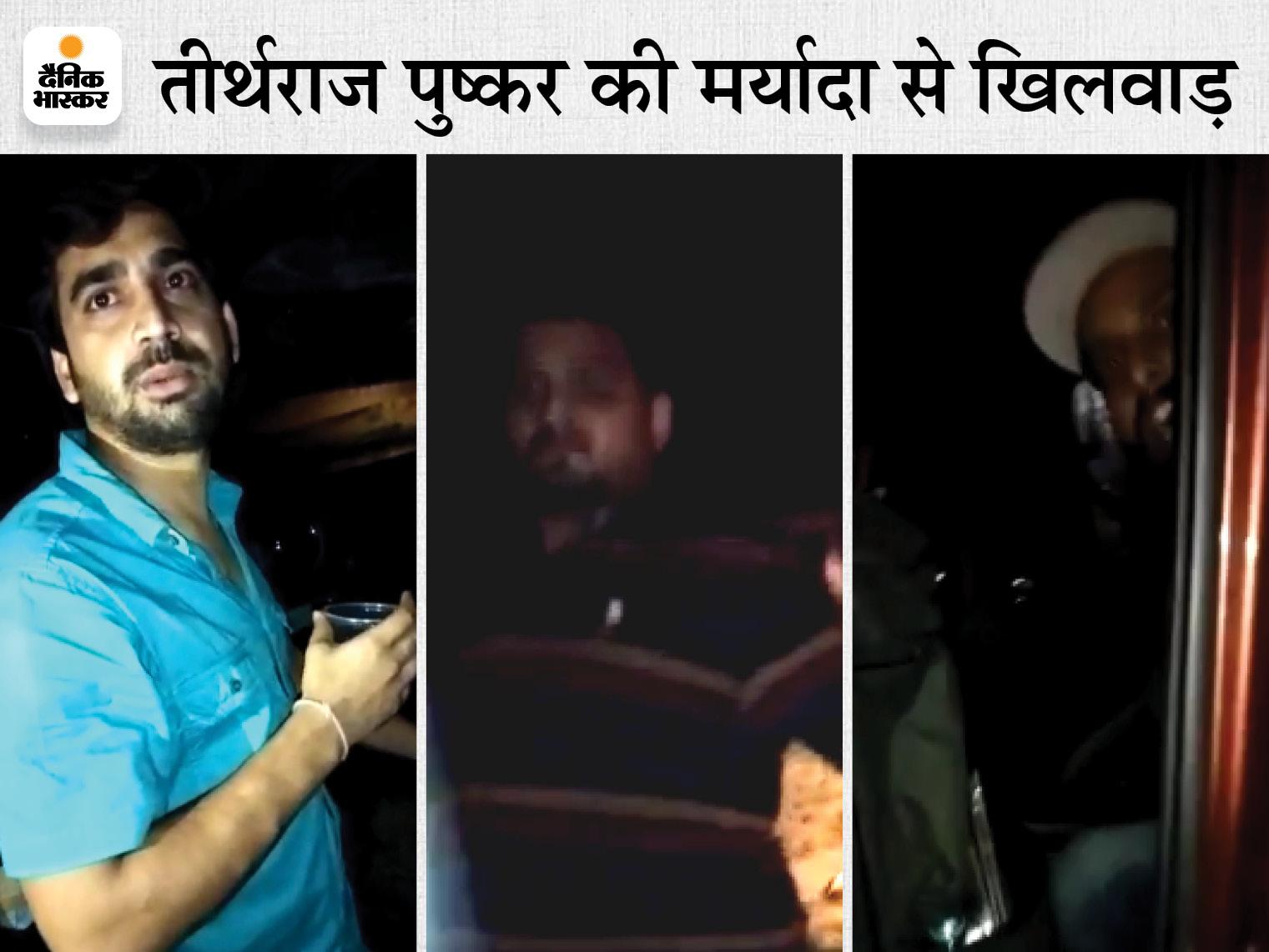 पुरोहितों ने पकड़कर चारों युवकों को पीटा, पुलिस के हवाले करने से पहले अपनी लग्जरी कार लेकर हुए फरार|अजमेर,Ajmer - Dainik Bhaskar