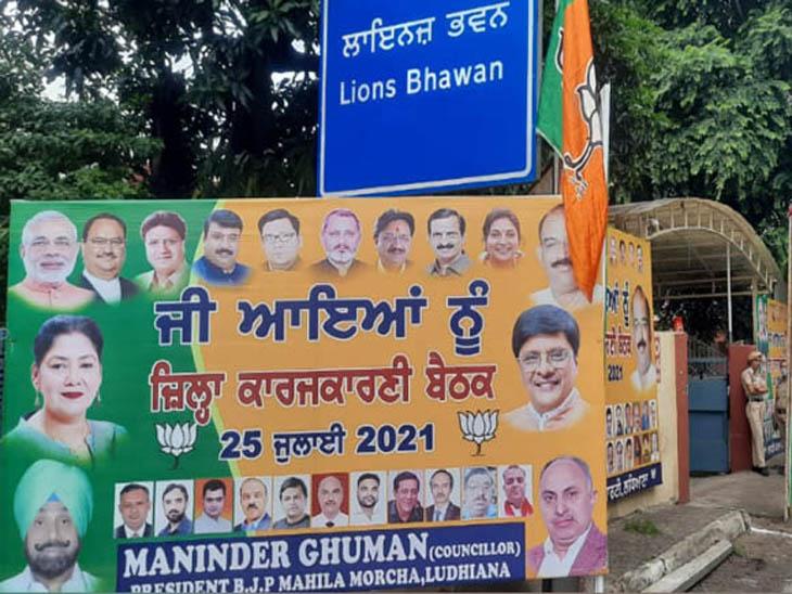 भाजपा की स्टेट और लुधियाना जिले की कार्यकारिणी की मीटिंग के लिए लगाया गया होर्डिंग।