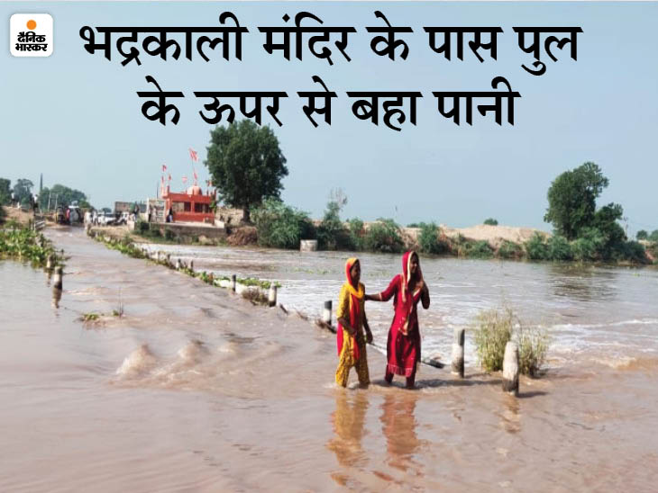 हनुमानगढ़ में घग्गर नदी उफान पर; आज उदयपुर-कोटा और सोमवार को जयपुर-भरतपुर संभाग में भारी बारिश-बिजली गिरने की चेतावनी|जयपुर,Jaipur - Dainik Bhaskar