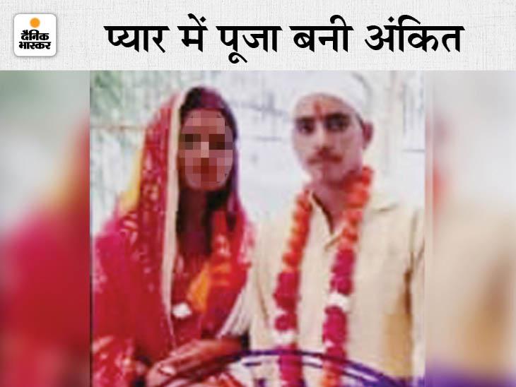 ट्रांसजेंडर युवक ने की गोरखपुर की युवती से शादी, प्यार के लिए लिंग परिवर्तन करा पूजा से बना अंकित; पुलिस ने शुरू की पड़ताल गोरखपुर,Gorakhpur - Dainik Bhaskar