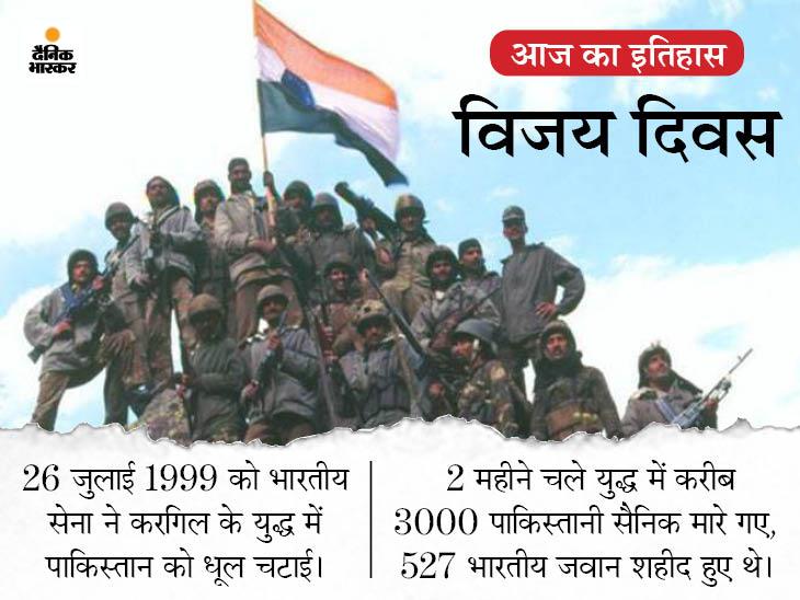 करगिल में भारतीय सैनिकों के पराक्रम ने पाकिस्तान को भागने पर मजबूर किया, आज ही हुई थी करगिल पर हमारी विजय|देश,National - Dainik Bhaskar