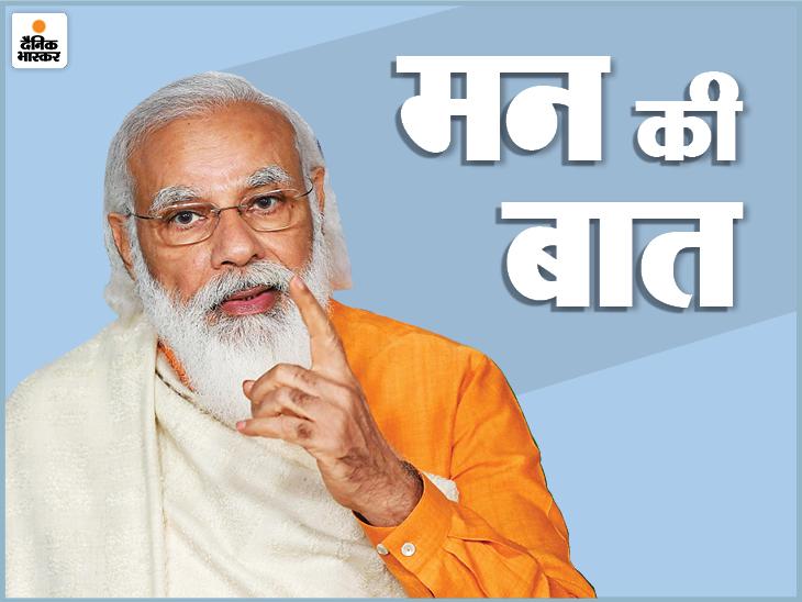 PM बोले- भारत जोड़ो अभियान चलाएं; हमें नेशन फर्स्ट, ऑलवेज फर्स्ट के मंत्र के साथ आगे बढ़ना है|देश,National - Dainik Bhaskar