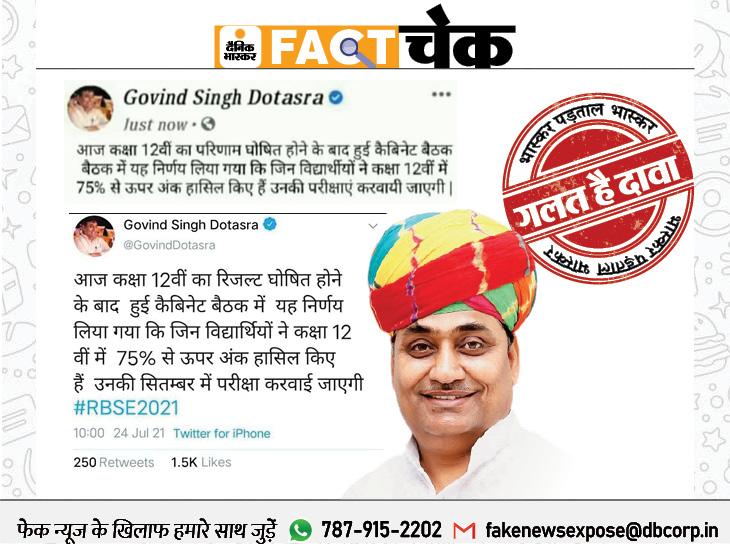 राजस्थान में जिन बच्चों के 12वीं में 75% से ज्यादा अंक आए, उनकी परिक्षा दोबारा कराई जाएगी? जानिए इस दावे का सच फेक न्यूज़ एक्सपोज़,Fake News Expose - Dainik Bhaskar