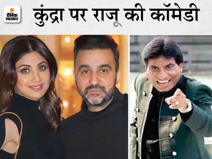 राजू श्रीवास्तव बोले- कोरोना काल में लोग जब परेशान थे, तब पोर्न फिल्में बना कर आत्मनिर्भर हुए कुंद्रा|कानपुर,Kanpur - Dainik Bhaskar