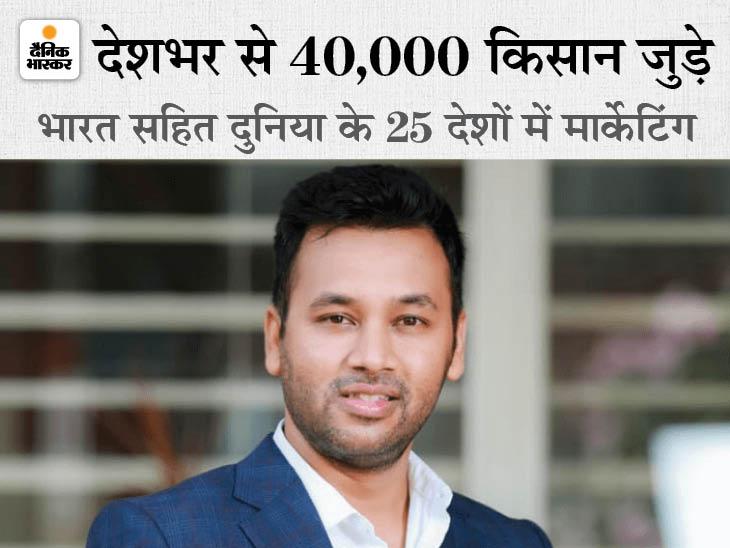 राजस्थान के सिद्धार्थ ने ऑस्ट्रेलिया की नौकरी छोड़ भारत में बनाया किसानों का नेटवर्क, सालाना 50 करोड़ टर्नओवर, 200 लोगों को नौकरी भी दी|DB ओरिजिनल,DB Original - Dainik Bhaskar