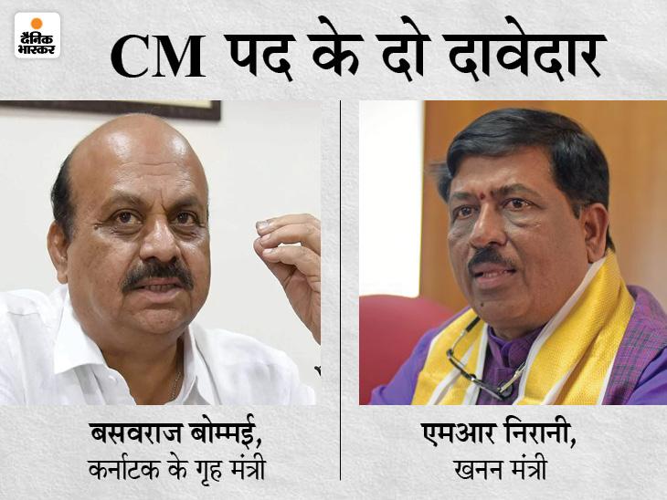 नया मुख्यमंत्री लिंगायत समुदाय से ही होगा, बसवराज और एमआर निरानी का दावा सबसे मजबूत|देश,National - Dainik Bhaskar