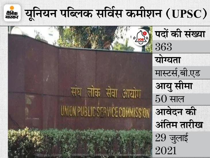 UPSC ने प्रिंसिपल के 363 पदों पर भर्ती के लिए मांगे आवेदन, 29 जुलाई तक जारी रहेगी एप्लीकेशन प्रोसेस|करिअर,Career - Dainik Bhaskar
