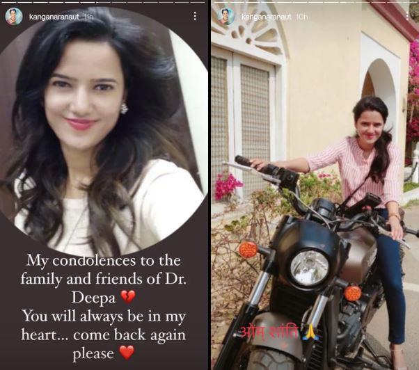 दीपा के लिए कंगना की लिखी पोस्ट का स्क्रीनशॉट।