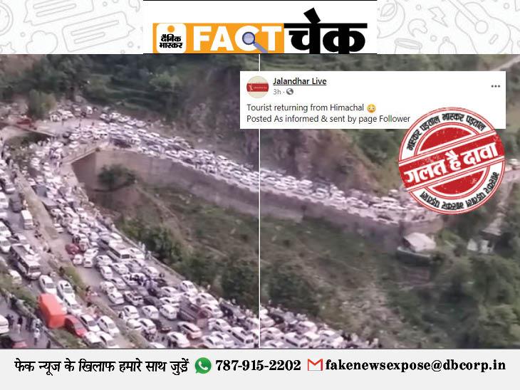 हिमाचल प्रदेश में हुए भूस्खलन के बाद हजारों पर्यटक वापस लौटे, सड़कों पर लगा ट्रैफिक जाम; जानिए इस वायरल वीडियो का सच|फेक न्यूज़ एक्सपोज़,Fake News Expose - Dainik Bhaskar