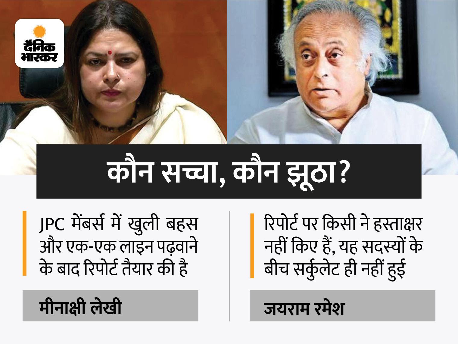 मीनाक्षी लेखी ने कहा- संसदीय समिति ने रिपोर्ट लोकसभा स्पीकर को भेजी; कमेटी मेंबर्स बोले- हमने रिपोर्ट देखी ही नहीं|देश,National - Dainik Bhaskar