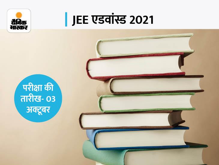 IITs में एडमिशन के लिए 3 अक्टूबर को होगा परीक्षा का आयोजन, केंद्रीय शिक्षा मंत्री ने दी जानकारी|करिअर,Career - Dainik Bhaskar