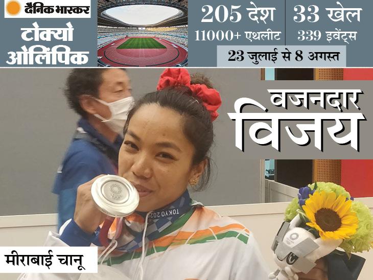 मीराबाई चानू ने वेटलिफ्टिंग में और पीवी सिंधु ने बैडमिंटन में दिलाई कामयाबी, बॉक्सिंग में 1 मेडल पक्का है|टोक्यो ओलिंपिक,Tokyo Olympics - Dainik Bhaskar
