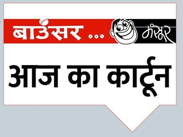 विपक्ष के हंगामे से नहीं चल पा रहा सदन, माननीयों अब ना करो लोकतंत्र का पतन|देश,National - Dainik Bhaskar