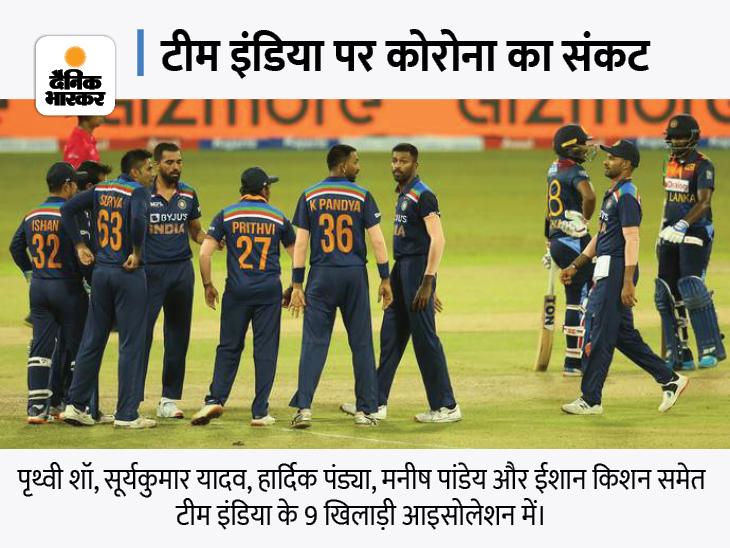 9 खिलाड़ियों के आइसोलेट होने पर 5 नेट बॉलर्स को इंडियन स्क्वॉड में शामिल किया गया; भारत के पास सिर्फ 5 बैट्समैन बचे|क्रिकेट,Cricket - Dainik Bhaskar