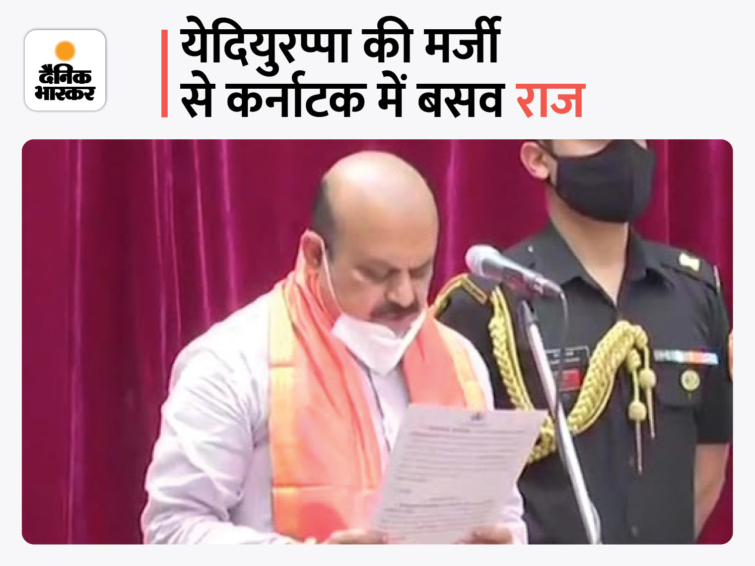 बसवराज बोम्मई ने मुख्यमंत्री पद की शपथ ली, येदियुरप्पा ने ही सुझाया था उनका नाम; लिंगायत समुदाय भी राजी|देश,National - Dainik Bhaskar