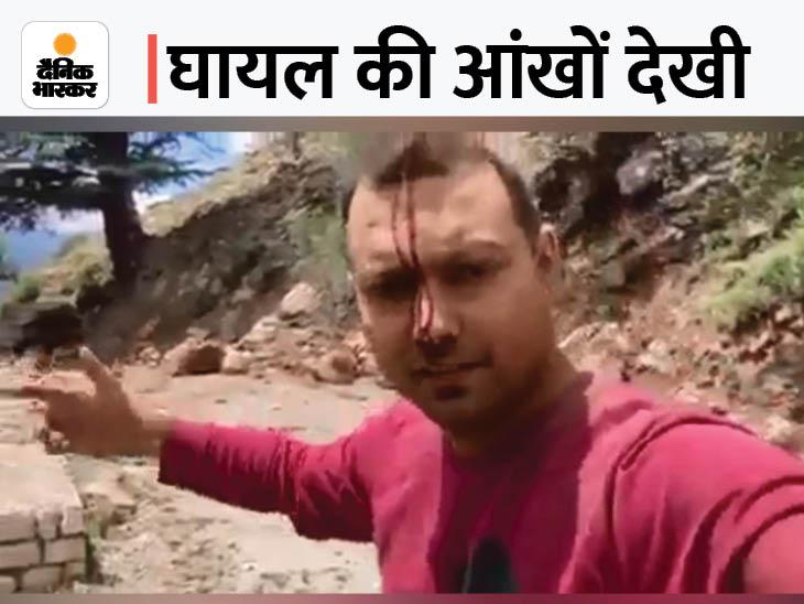 हादसे में घायल होने वाला शख्स बोला- 'पहाड़ों से पत्थर आते देखकर गाड़ी से कूदने के बाद लहूलुहान हो गया था, दोस्तों की फिक्र भी सता रही थी'|देश,National - Dainik Bhaskar