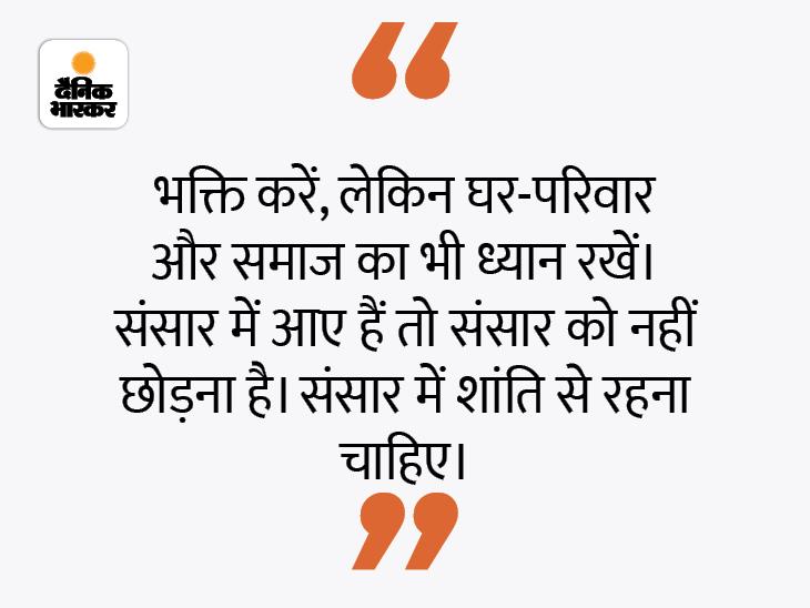 भक्त होने का अर्थ है, जो भी काम करो पूरे होश में करो|धर्म,Dharm - Dainik Bhaskar