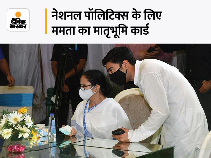ममता ने नेशनल मीडिया से कहा- हम देश के साथ मिलकर 2024 का चुनाव लड़ेंगे, देश जवाब देगा|देश,National - Dainik Bhaskar