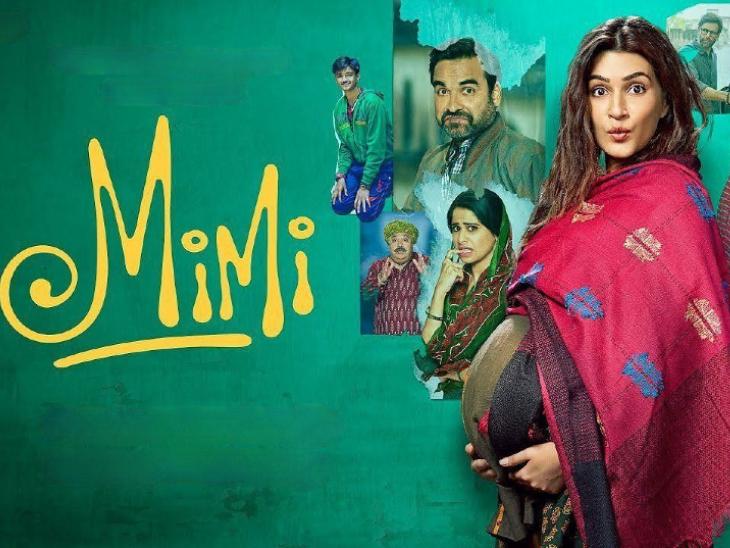 कृति सेनन स्टारर 'मिमी' की रिलीज पर डायरेक्टर लक्ष्मण उतेकर बोले- फिल्म के लीक होने की घटना से हम बहुत दुखी हैं बॉलीवुड,Bollywood - Dainik Bhaskar