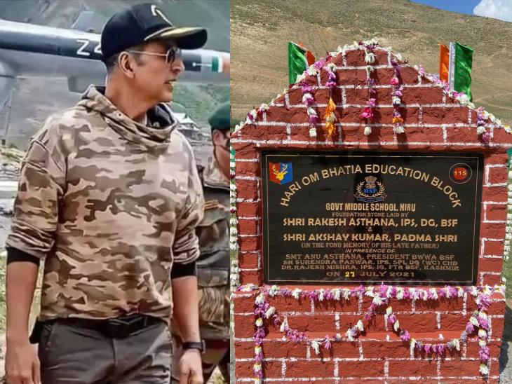 अक्षय कुमार ने कश्मीर के गांव में जर्जर स्कूल के पुनर्निर्माण के लिए दान किए थे एक करोड़, अब एक्टर के पिता के नाम पर रखी गई आधारशिला|बॉलीवुड,Bollywood - Dainik Bhaskar