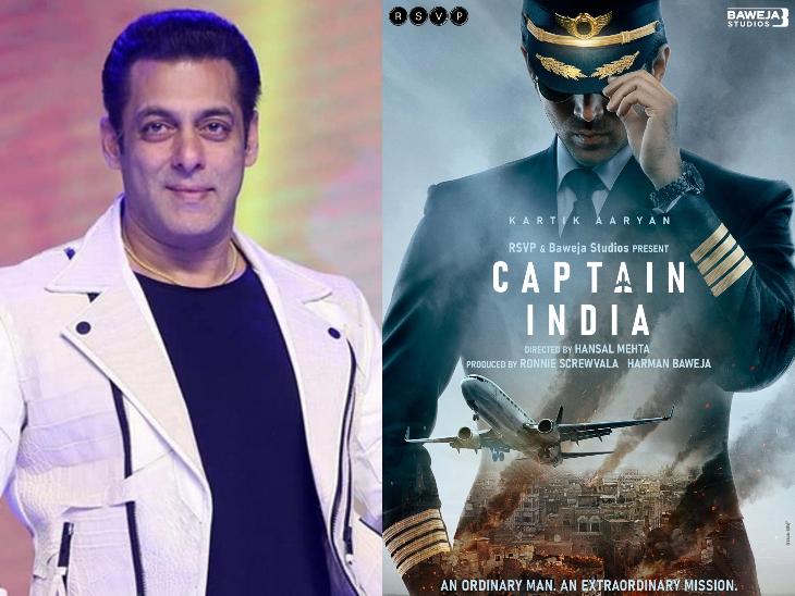 सलमान खान स्टारर 'भाईजान' 2022 में दिवाली पर होगी रिलीज, 'कैप्टन इंडिया' के लिए हवाई जहाज उड़ाना सीखेंगे कार्तिक आर्यन बॉलीवुड,Bollywood - Dainik Bhaskar