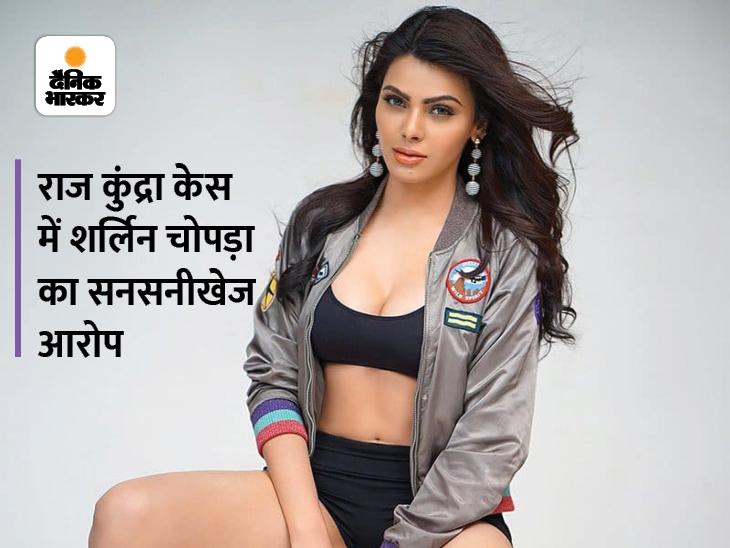 शर्लिन चोपड़ा का खुलासा- शिल्पा शेट्टी से रिश्ते में खुश नहीं था राज कुंद्रा, घर आकर बदसलूकी की|बॉलीवुड,Bollywood - Dainik Bhaskar