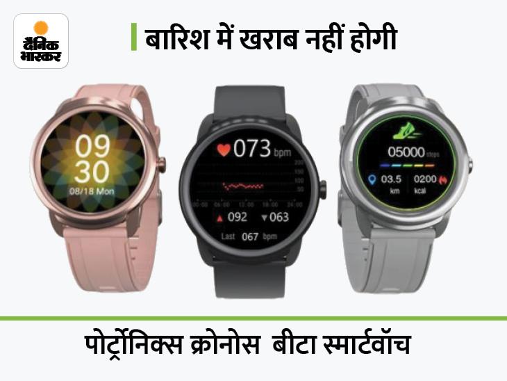 इसमें 300 गाने स्टोर कर पाएंगे, 100 फेस से डेली मिलेगा नया लुक; 7 दिन का बैटरी बैकअप मिलेगा|टेक & ऑटो,Tech & Auto - Dainik Bhaskar