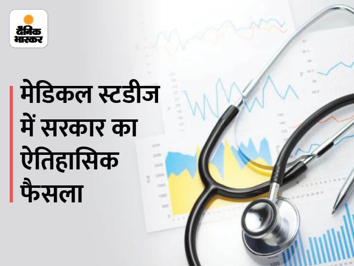 मेडिकल कोर्सेस में OBC कैंडिडेट्स को 27% और आर्थिक रूप से पिछड़े कैंडिडेट्स को 10% आरक्षण मिलेगा|करिअर,Career - Dainik Bhaskar