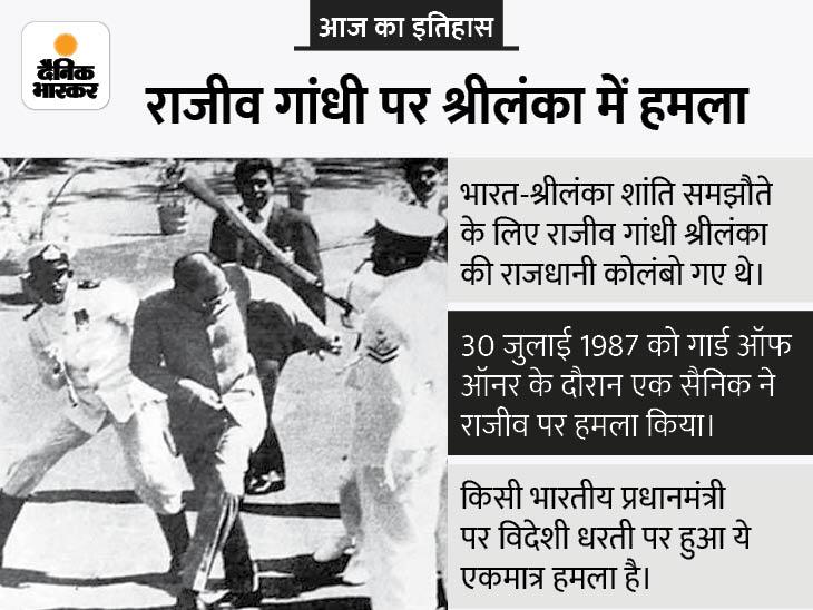 श्रीलंका में शांति समझौता करने गए प्रधानमंत्री राजीव गांधी पर हमला, यही समझौता उनकी हत्या की वजह बना|देश,National - Dainik Bhaskar