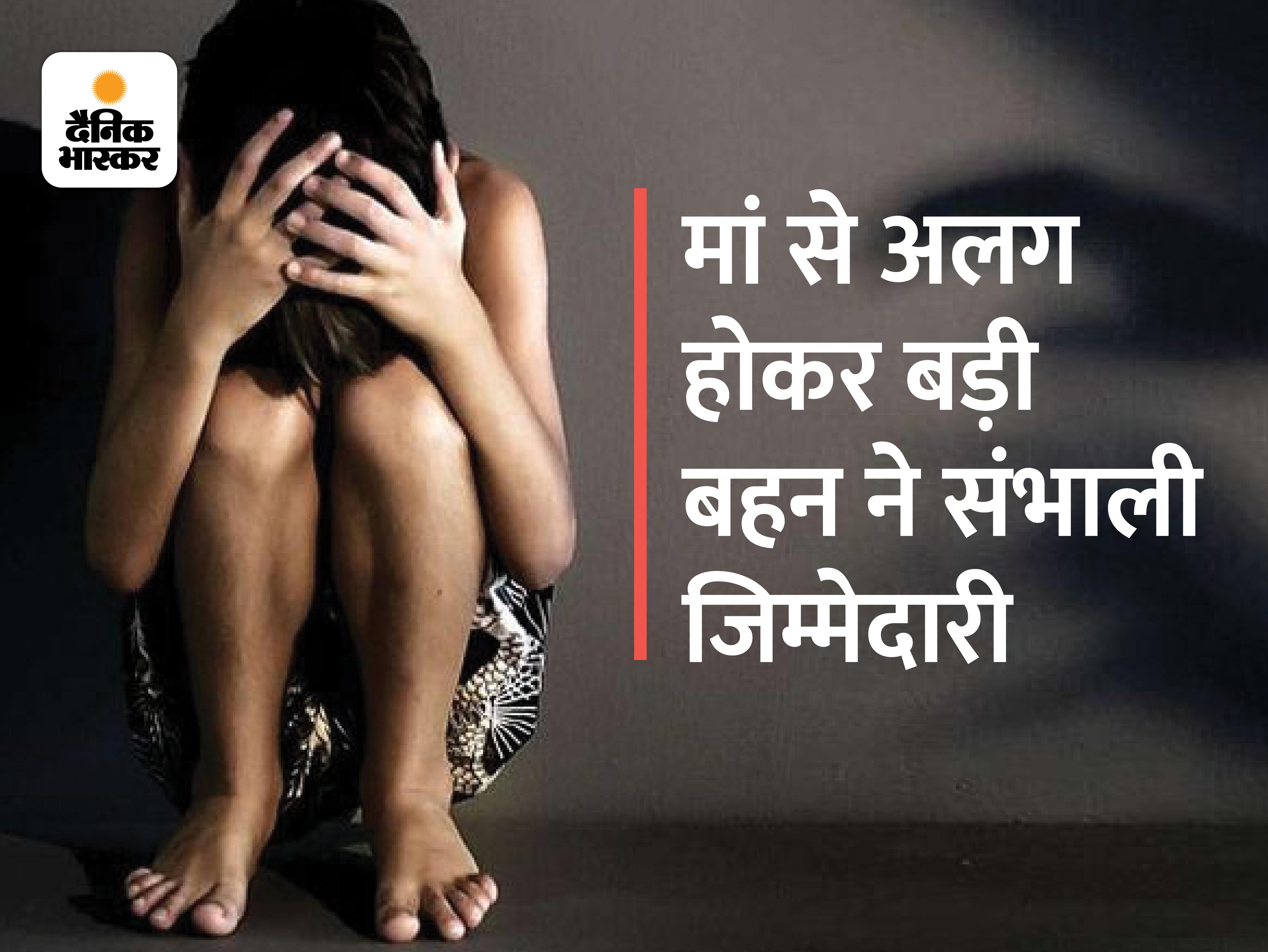 पति से अनबन पर 3 बेटियों को लेकर लिव इन में रहने लगी महिला, उसी युवक ने छोटी बेटी से 2 साल तक दुष्कर्म किया; मां ने चुप कराया तो बड़ी बहन ने कराया केस|जयपुर,Jaipur - Dainik Bhaskar