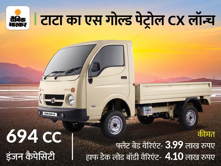 फ्लैट बेड और हाफ डेक लोड बॉडी दो वैरिएंट में खरीद पाएंगे, 90% तक ऑन-रोड फाइनेंस सर्विस मिलेगी|टेक & ऑटो,Tech & Auto - Dainik Bhaskar