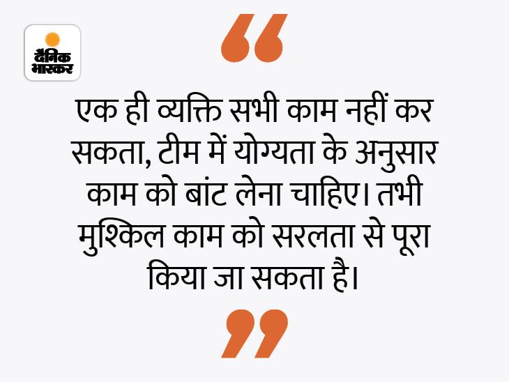 काम का बंटवारा सही तरीके से हो जाए तो बड़े-बड़े लक्ष्य भी हासिल किए जा सकते हैं धर्म,Dharm - Dainik Bhaskar