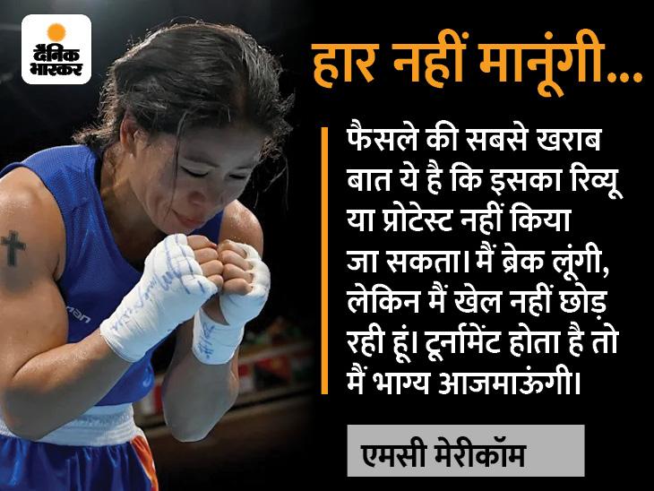 भारतीय बॉक्सर ने कहा- रिंग से निकलते वक्त खुश थी, क्योंकि पता था जीतूंगी; भरोसा नहीं होता रेफरी ने वेलेंसिया का हाथ उठाया|टोक्यो ओलिंपिक,Tokyo Olympics - Dainik Bhaskar