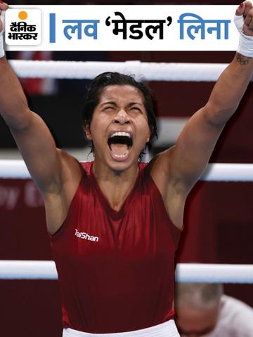 जुड़वा बहनों से प्रेरित होकर लवलिना ने किक बॉक्सिंग की शुरुआत की; वर्ल्ड बॉक्सिंग चैंपियनशिप में ब्रॉन्ज मेडल भी जीत चुकी हैं|टोक्यो ओलिंपिक,Tokyo Olympics - Dainik Bhaskar