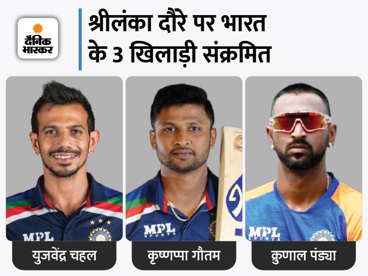 क्रुणाल के कॉन्टैक्ट में आए थे, श्रीलंका दौरे पर संक्रमित पाए गए तीनों खिलाड़ी भारत नहीं लौटेंगे|क्रिकेट,Cricket - Dainik Bhaskar