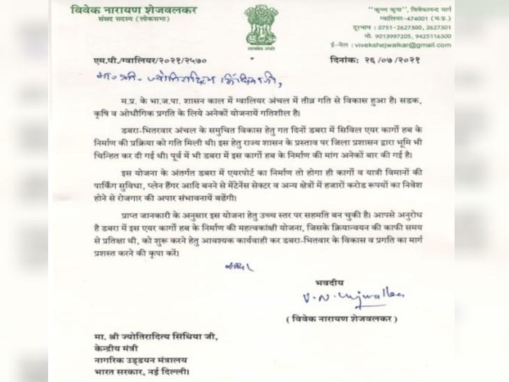 यह लिखा गया केंद्रीय मंत्री ज्योतिरादित्य सिंधिया को पत्र