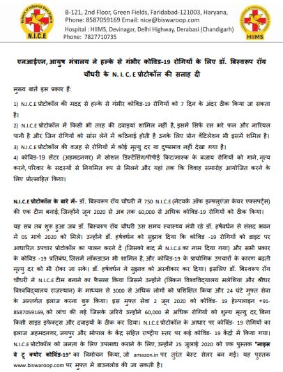 डॉ. बिस्वरूप रॉय चौधरी की ओर से जारी की गई प्रेस रिलीज।