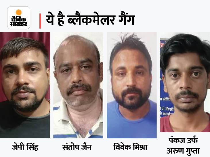 फिल्मी अंदाज में घर पर एक साथ बोलते थे धावा, आपत्तिजनक वीडियो बनाकर करते थे पैसों की डिमांड; 4 गिरफ्तार|जबलपुर,Jabalpur - Dainik Bhaskar