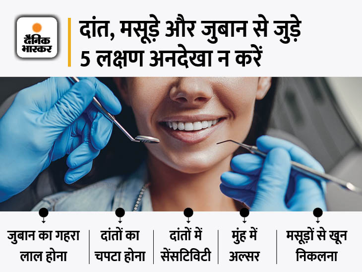 गहरी लाल जुबान एनीमिया और मुंह में सफेद चकत्ते होना है कैंसर का इशारा, जानिए ऐसे कौन से लक्षण बड़ी बीमारियां का इशारा करते हैं|लाइफ & साइंस,Happy Life - Dainik Bhaskar
