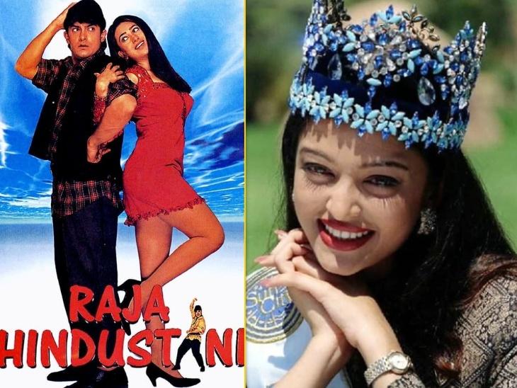 राजा हिंदुस्तानी हो सकती थी ऐश्वर्या राय की बॉलीवुड डेब्यू फिल्म, मिस इंडिया कॉम्पिटिशन में हिस्सा लेने के लिए ठुकरा दी थीं चार बड़ी फिल्में|बॉलीवुड,Bollywood - Dainik Bhaskar