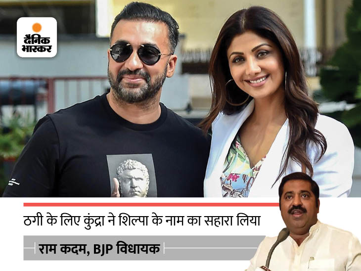 राज कुंद्रा पर ऑनलाइन गेमिंग से 3000 करोड़ रुपए ठगने का आरोप, BJP विधायक राम कदम ने कहा- गरीबों को लूटा|महाराष्ट्र,Maharashtra - Dainik Bhaskar
